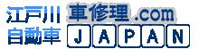 株式会社 江戸川自動車