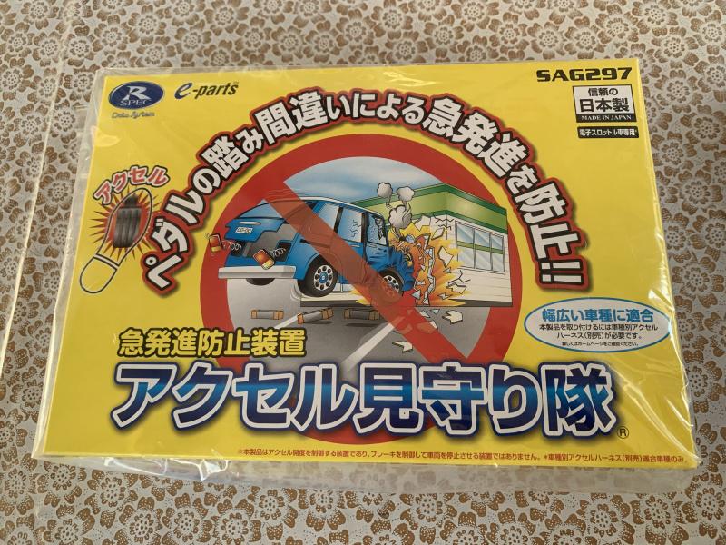 【国産車専用】アクセルブレーキ踏み間違え防止キット『アクセル見守り隊』