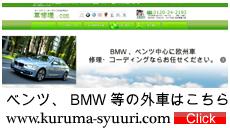 車修理.comへ